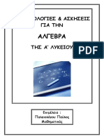 ΑΛΓΕΒΡΑ Α΄ΛΥΚΕΙΟΥ pitetragono.gr 2017-2018.pdf