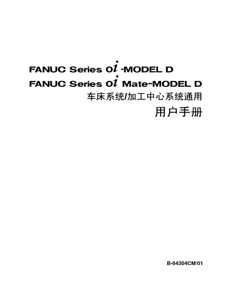 FANUC 0i-D Operator Manual