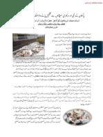 پاکستان کے نجی اورسرکاری ہسپتالوں سے تشکیل پانے والامہلک طبی وحیاتیاتی فضلہ