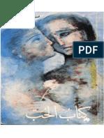 الحب الأزلي.pdf