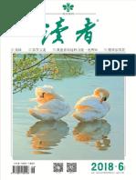 读者+2018第06期.pdf