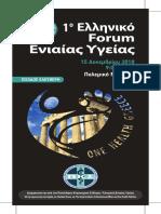 INVITATION 01 GREEK for PRINT.pdf