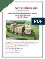 MHADA Pune Booklet
