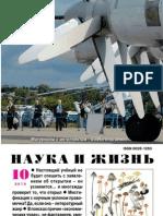 Nauka i jizn' № 10 2010