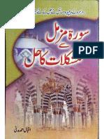 Surah+Al+Muzammil+Se+Mushkilat+Ka+Hal