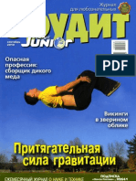 Yunyi erudit № 9 (sentyabr' 2010)