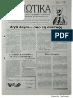 ΔΟΛΙΩΤΙΚΑ Δ΄3μηνο 1997