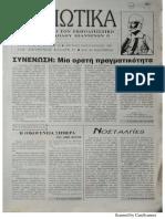 ΔΟΛΙΩΤΙΚΑ Β΄3μηνο 1997