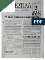 ΔΟΛΙΩΤΙΚΑ Δ΄3μηνο 1996