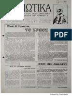 ΔΟΛΙΩΤΙΚΑ Γ΄3μηνο 1996