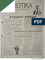 ΔΟΛΙΩΤΙΚΑ Δ΄3μηνο 1995