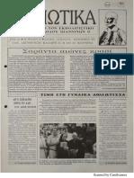 ΔΟΛΙΩΤΙΚΑ Γ΄3μηνο 1995