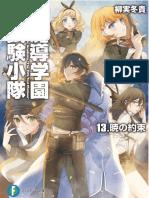 Taimadou Gakuen 35 Shiken Shoutai Volumen 13 [Final]