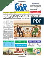 Myawady Daily Newspaper 5-12-2018