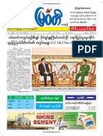 Myawady Daily Newspaper 5-12-2018