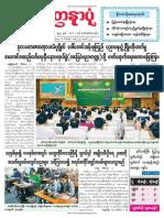 Yadanarpon Daily 5-12-2018