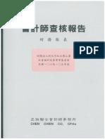 106年樂山財報.pdf