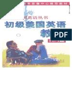 赖世雄美语从头学-初级篇(上)
