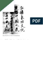 [中国妙善真功].柳英.扫描版