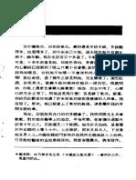 [中国流行气功选第二集].邱陵.扫描版