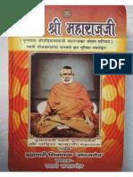 Hamaare Shree Maharaj Ji.pdf