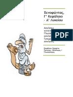 76681700-Γ-κεφ-Ξενοφώντα.pdf