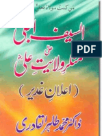 As-Sayf al-Jali ala Munkir Wilayat-e-Ali RA  -- (ARABIC Ahadith / URDU Translation)