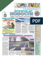 Районные новости