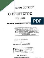 SOUTSOS Alexandros O Exoristos Tou 1831