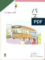 38896265 Japanese Graded Readers Lesson 1 Volume 3