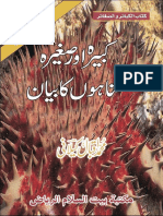 Ur Kitab Ul Kabayr Was Saghayr