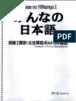 Minna no Nihongo Shokyuu 1 - Tradução e Notas Gramaticais PT_BR