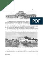 Αρχοντικό Σαρακίνα.pdf