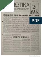 ΔΟΛΙΩΤΙΚΑ Γ΄3μηνο 1994