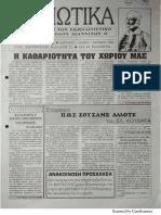ΔΟΛΙΩΤΙΚΑ Β΄3μηνο 1994