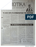 ΔΟΛΙΩΤΙΚΑ Α΄3μηνο 1994