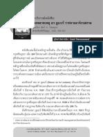 วิจารณ์หนังสือ; จดหมายเหตุ ลา ลูแบร์.pdf