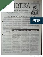 ΔΟΛΙΩΤΙΚΑ Δ΄3μηνο 1993