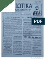 ΔΟΛΙΩΤΙΚΑ Α΄3μηνο 1993