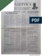 ΔΟΛΙΩΤΙΚΑ Γ΄3μηνο 1992