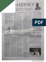 ΔΟΛΙΩΤΙΚΑ Α΄3μηνο 1992