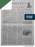 ΔΟΛΙΩΤΙΚΑ Δ΄3μηνο 1991