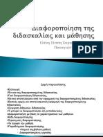2014 03 Apotelesmatiki Didaskalia Parousiasi Eleni Charalambous Panagiotis Kyrou