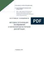 Кузнецов В.В., Ведерников В.В.-Методика организации исследований и написания магистерской диссертации (2001).pdf