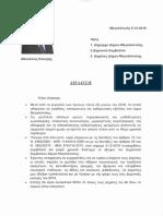 Δήλωση Αθανάσιου Κουτρή για ορκομωσία Δημοτικού Συμβούλου - Δεκέμβριος 2018
