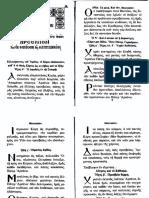 ΠΑΡΑΚΛΗΣΗ ΟΣΙΟΥ ΑΡΣΕΝΙΟΥ ΤΟΥ ΚΑΠΠΑΔΟΚΟΥ.pdf