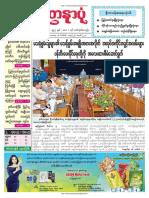 Yadanarpon Daily Newspaper 6-12-2018