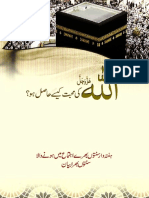 Allah ki mohabbat ka Hasool.pdf