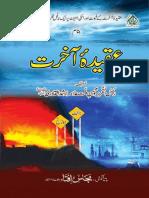 Aqeeda e Akhrat.pdf