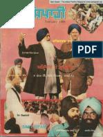 Sant Sipahi (Feb 1984)